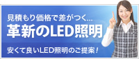 早い、安い、安心を実現するLED照明導入サービスをご提案 東京・埼玉・千葉・神奈川のオフィス・工場・店舗などのLED照明導入なら、日本エネルギー管理センターにお任せ下さい!